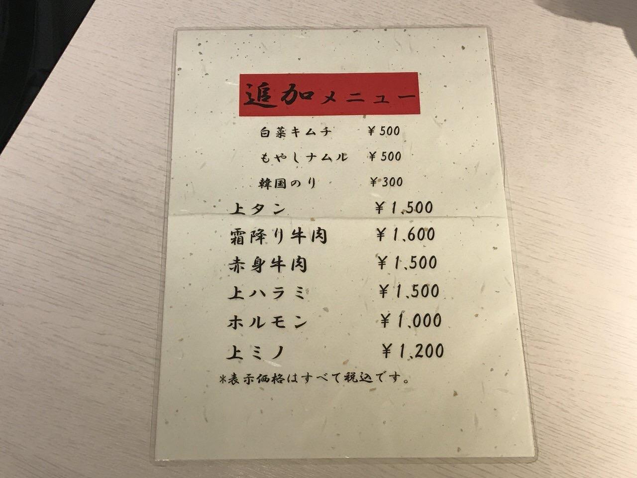 焼肉笹塚園 メニュー 2