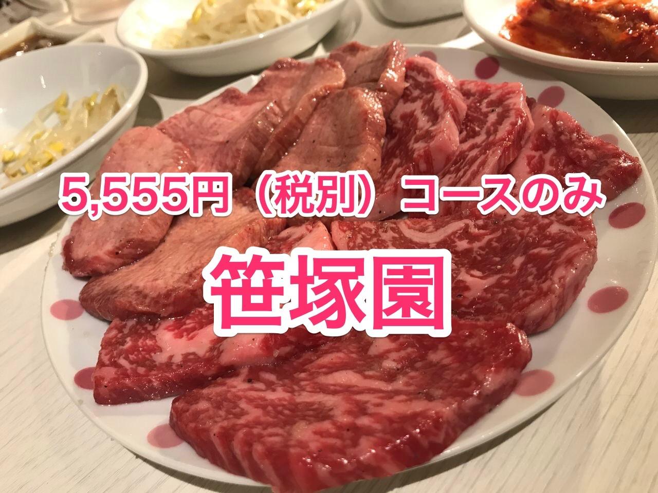 「焼肉笹塚園」ヒロミヤ・時楽にピンとくる人にオススメの焼肉店【笹塚】