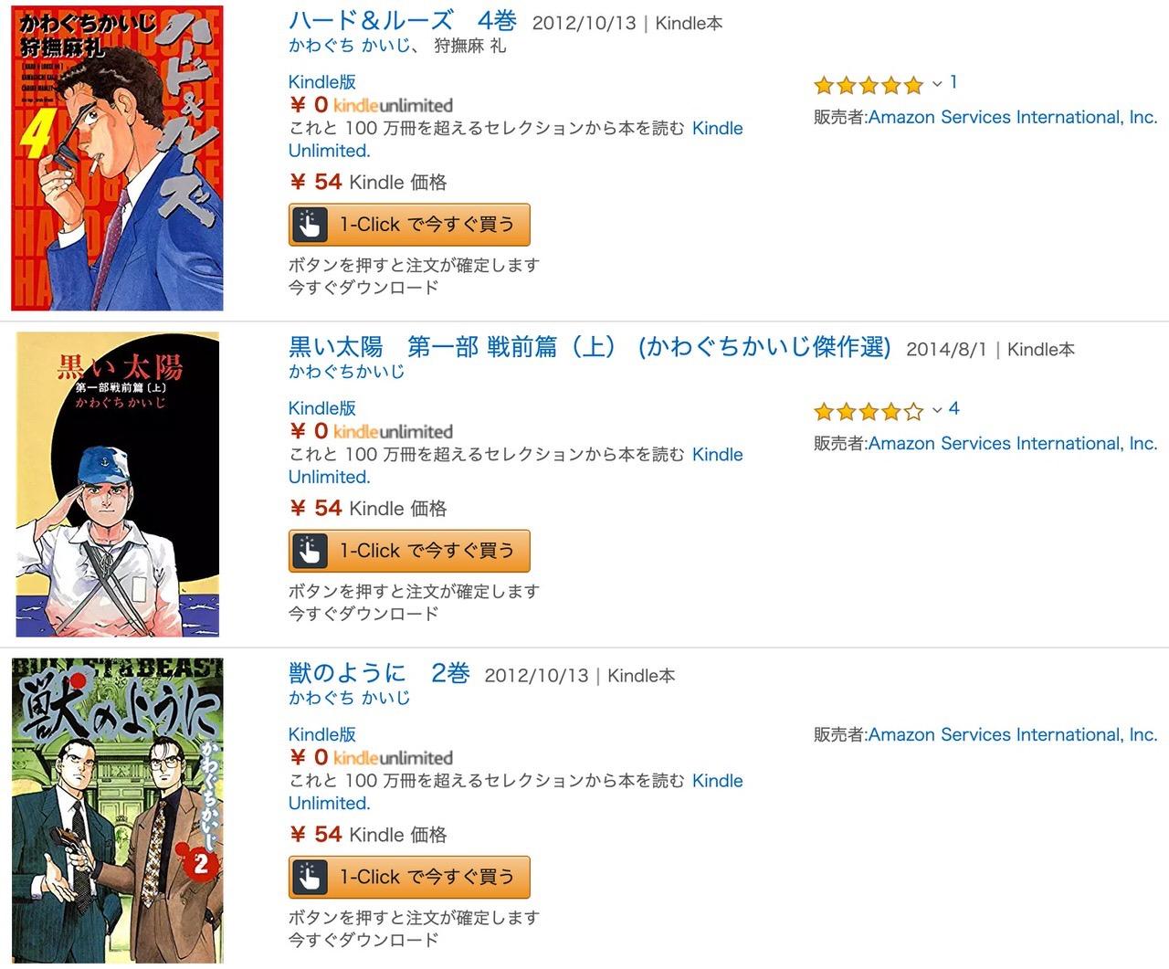 【Kindleセール】1冊54円「かわぐちかいじ先生デビュー50周年記念フェア!」(6/13まで)