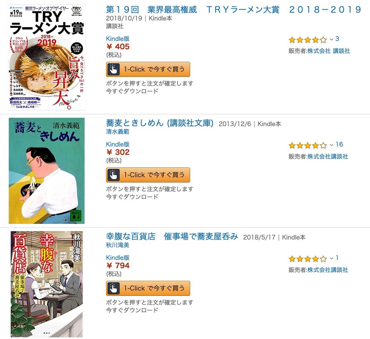 【Kindleセール】30〜60%オフ「麺好きが読みたい本フェア」(6/6まで)