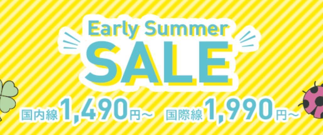 【ピーチ】国内線1,490円・国際線1,990円からとなる「Early Summer SALE」開催(5/27まで)