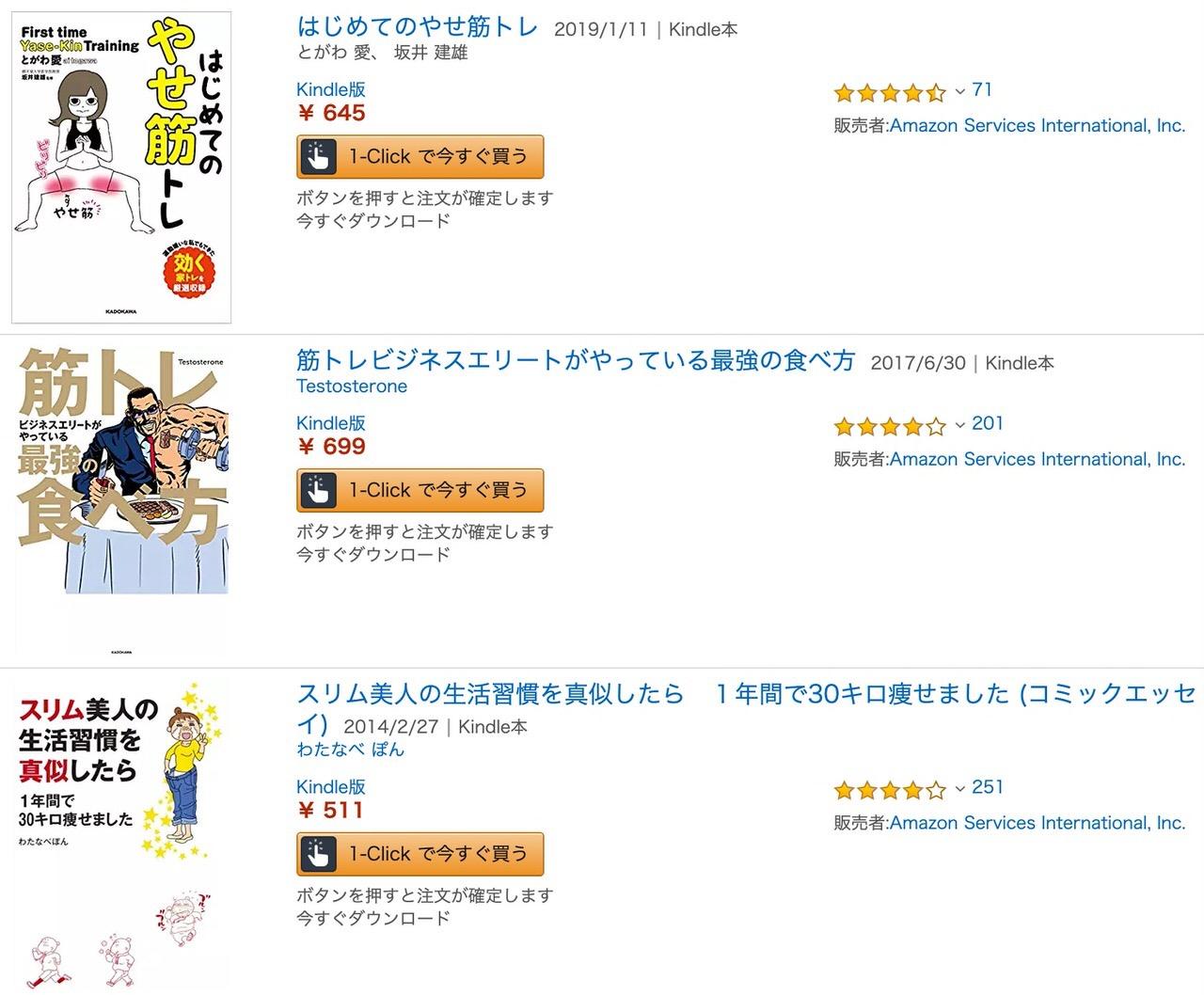 【Kindleセール】ダイエット本107冊が対象「夏!!!筋トレ!ごはん!やせ本フェア」(6/6まで)