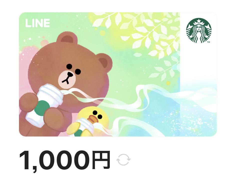 【LINE Pay】錬金術かな?300億円祭で貰った1,000円はスタバカードにチャージすると500円増える