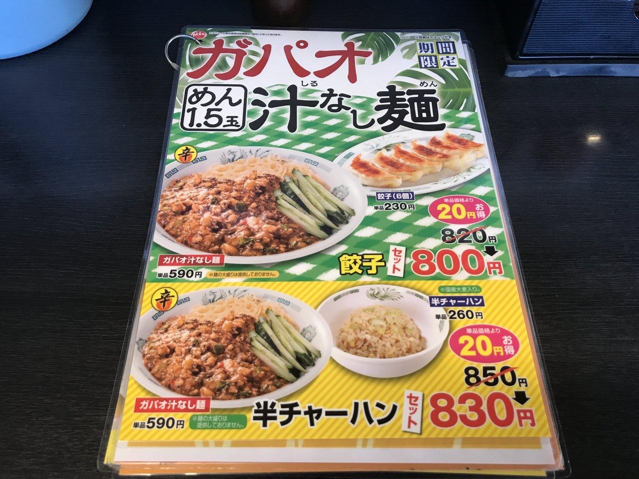 日高屋「ガパオ汁なし麺」メニュー