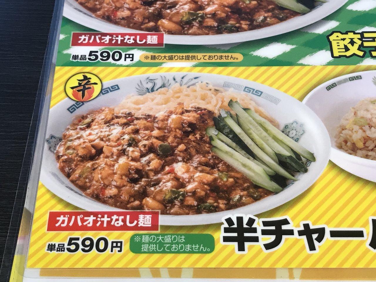日高屋「ガパオ汁なし麺」メニュー 1