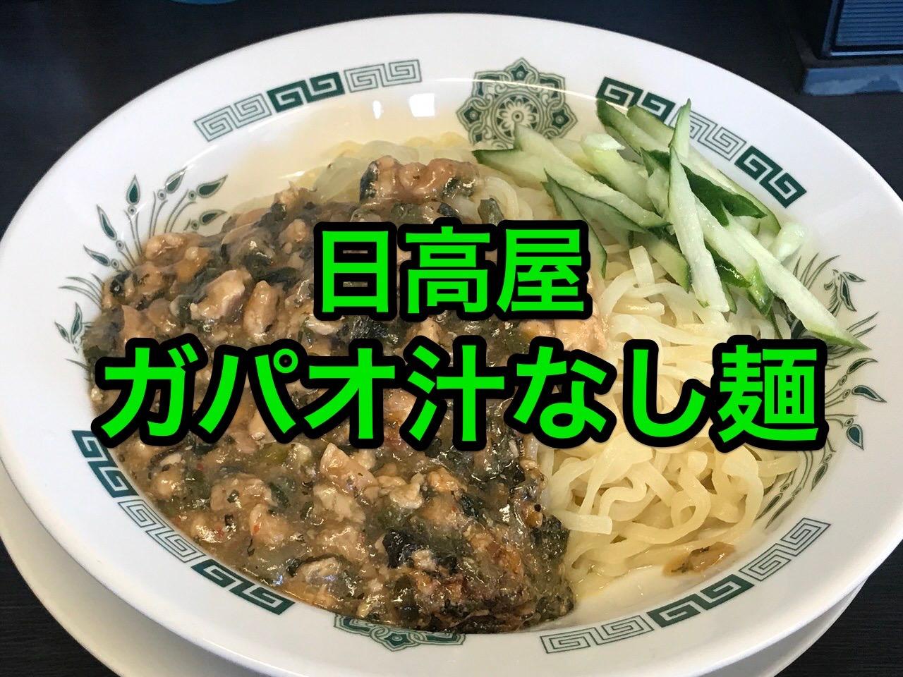 日高屋「ガパオ汁なし麺」ラー油と酢でさらに美味くなる!