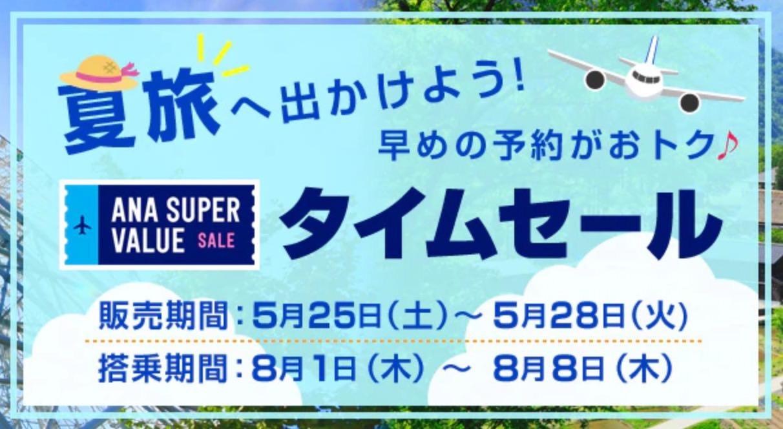 【ANA】国内線が片道7,500円〜になる「ANA SUPER VALUE SALE」タイムセールを開催中(5/28まで)