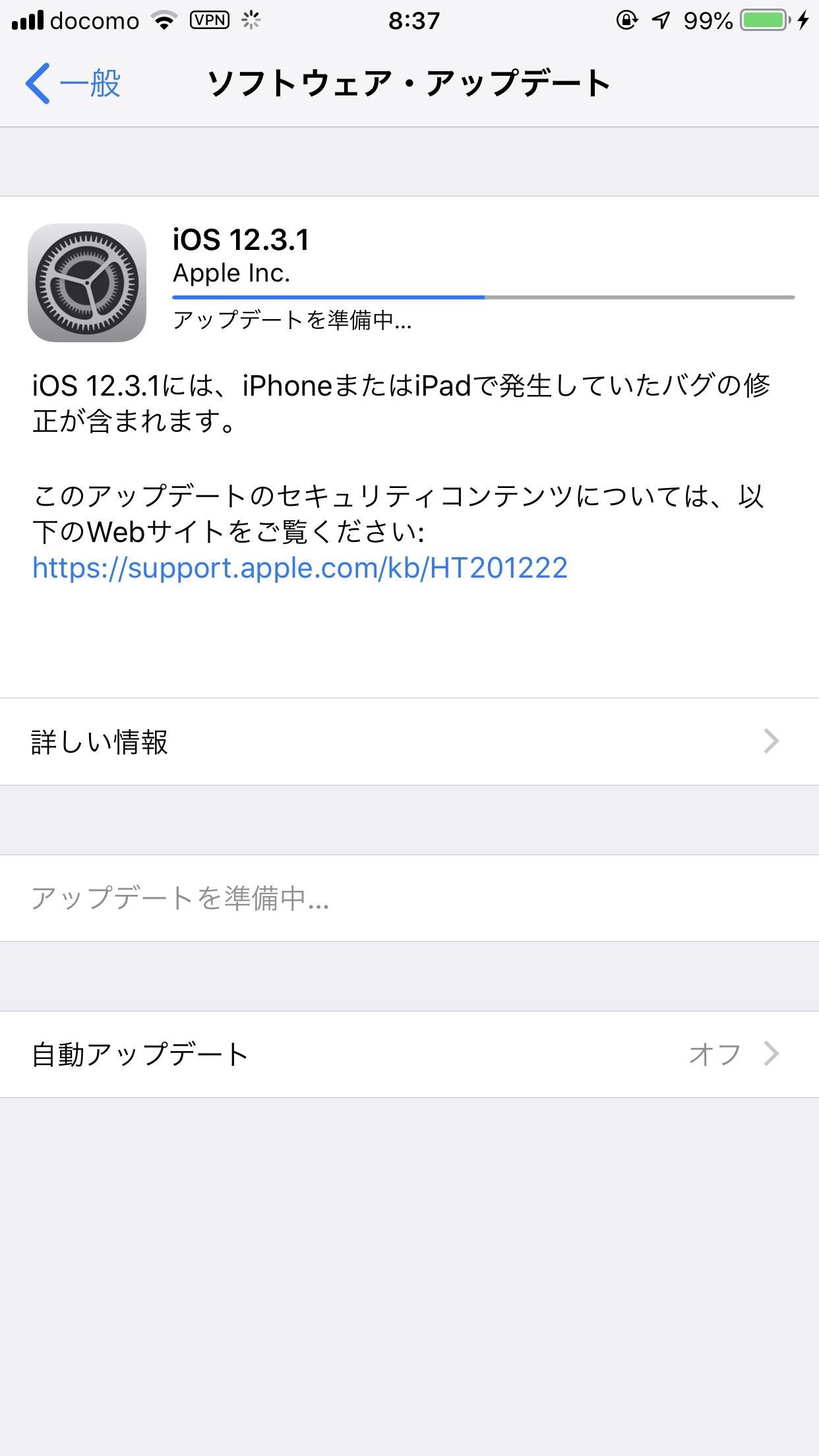 【iOS 12】「iOS 12.3.1 ソフトウェアアップデート」リリース