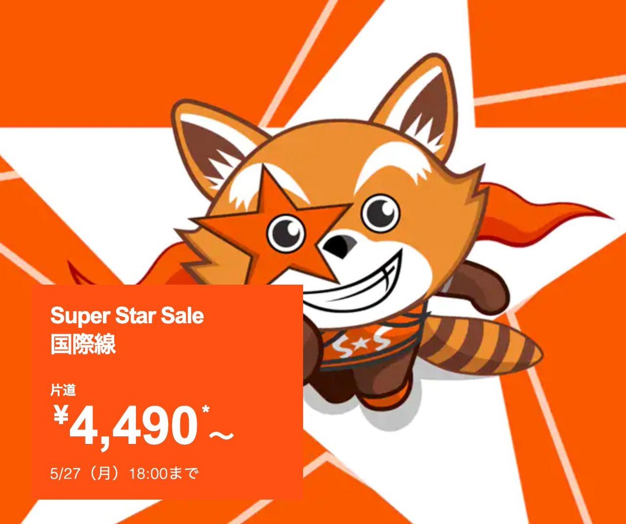 【ジェットスター】国際線が4,490円からの「Supar Star Sale」開催中(5/27まで)