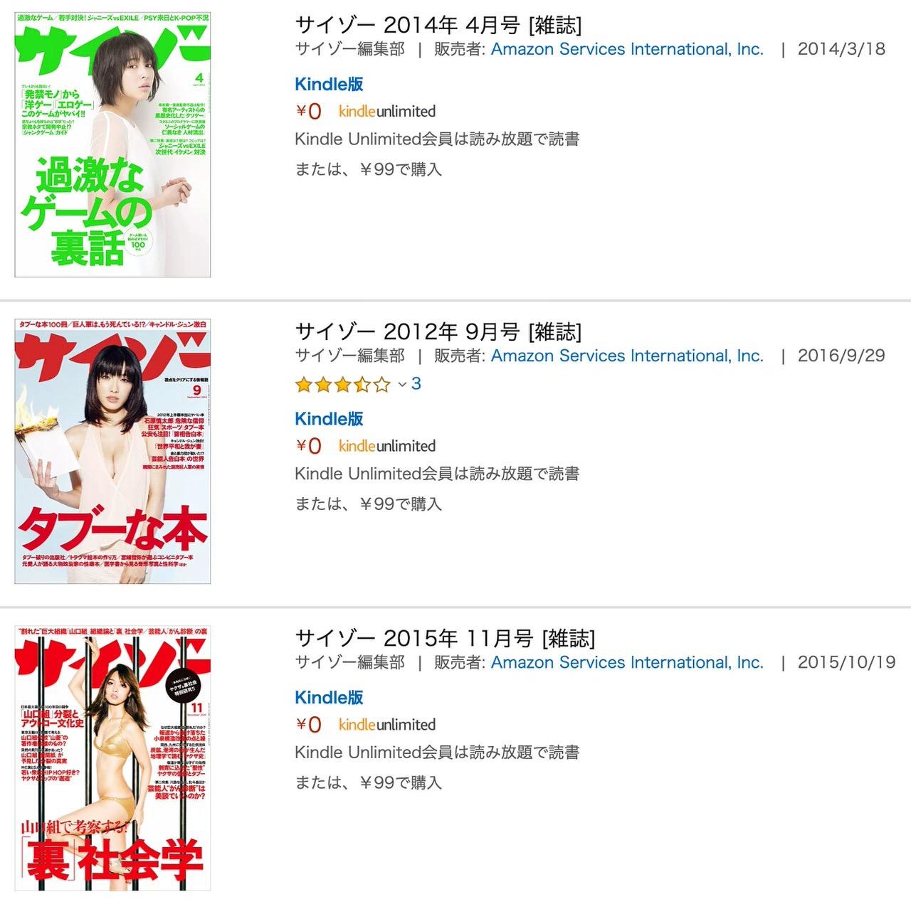 【Kindleセール】サイゾー創刊20周年記念!1冊99円のバックナンバーフェア(5/30まで)