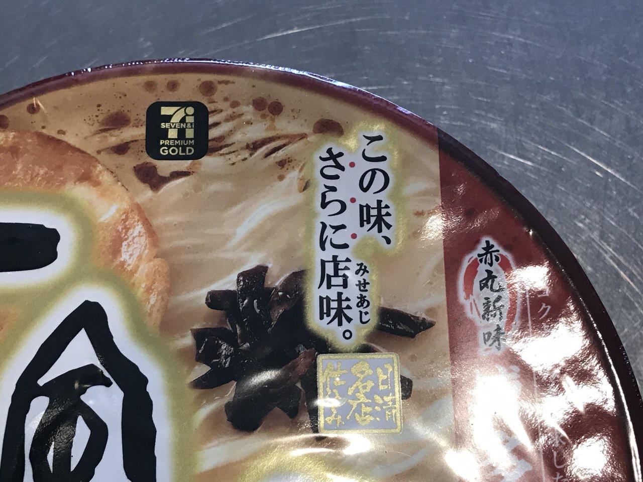 【セブンイレブン】「一風堂 赤丸新味博多とんこつ」1