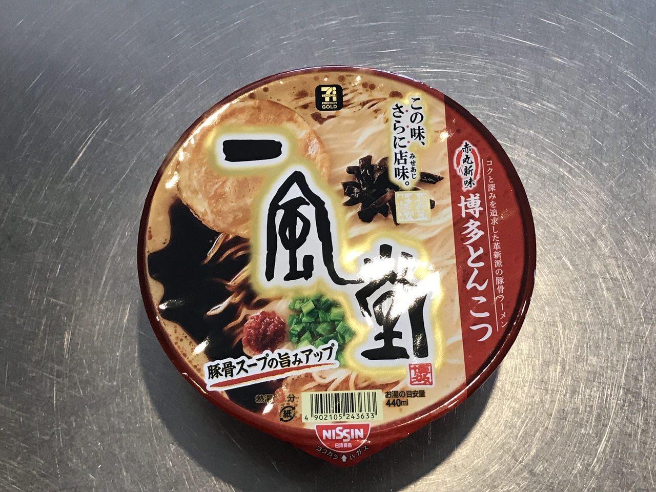 【セブンイレブン】「一風堂 赤丸新味博多とんこつ」安定の美味さである