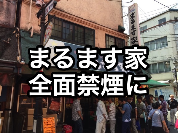 赤羽の「まるます家」が2019年6月4日より店内全面禁煙に