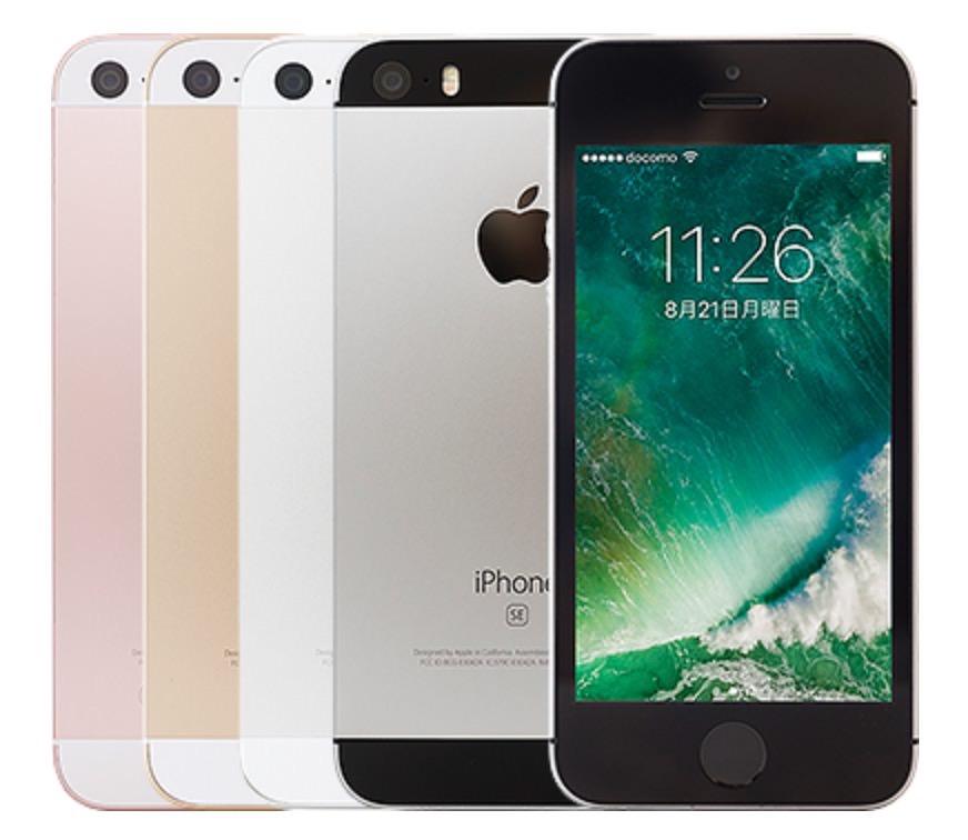 iPhone 8がベースの「iPhone SE」が2020年に登場か?