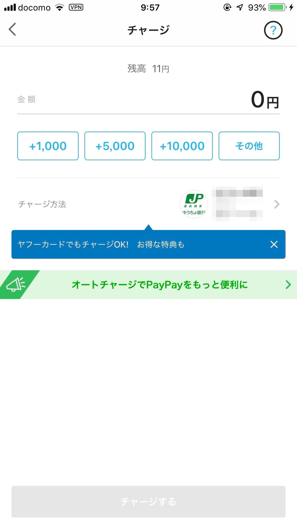 【PayPay】オートチャージに対応 〜銀行口座・ヤフーカードからチャージ可能