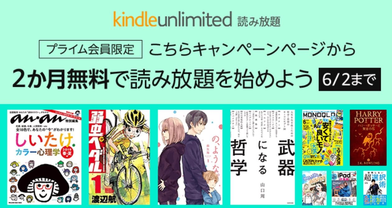 【Kindle Unlimited 読み放題】2ヶ月無料キャンペーンを実施中(6/2まで)
