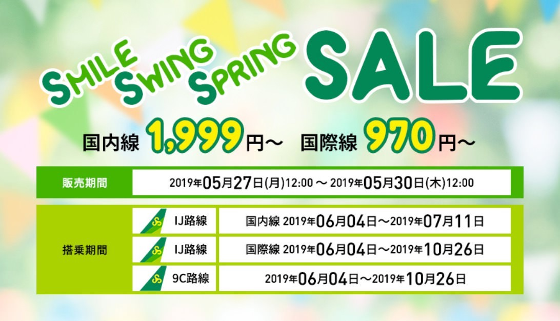 【LCCセール】成田→広島・新千歳が1,999円からとなる「SMILE SWING SPRING SALE」をSPRINGが開催中(5/30まで)