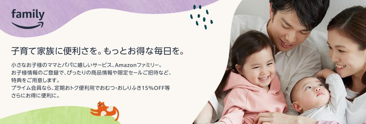【Amazonファミリー】プライム会員は定期おトク便でおむつ・おしりふきが15%オフに