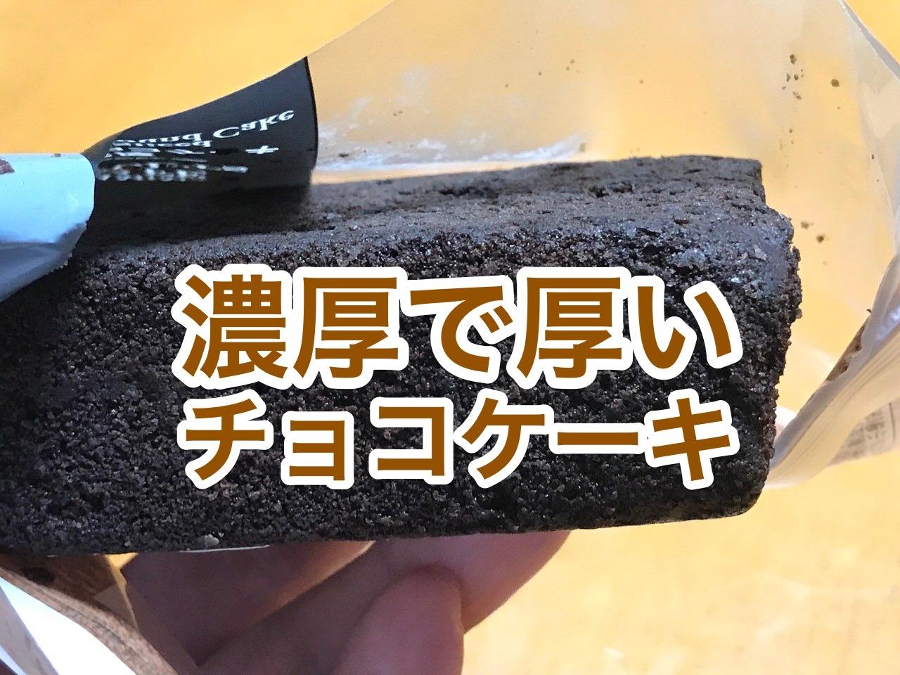 厚切りすぎてレンガみたいに重量感ある濃厚チョコケーキがファミマで180円で買える!ただしカロリーに気をつけて
