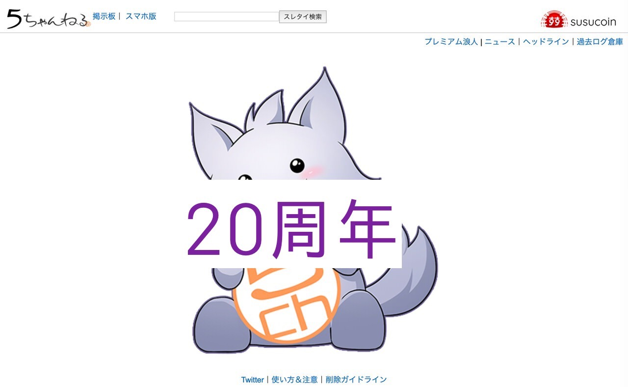 【20周年】「2ちゃんねる」の開設日は1999年5月30日