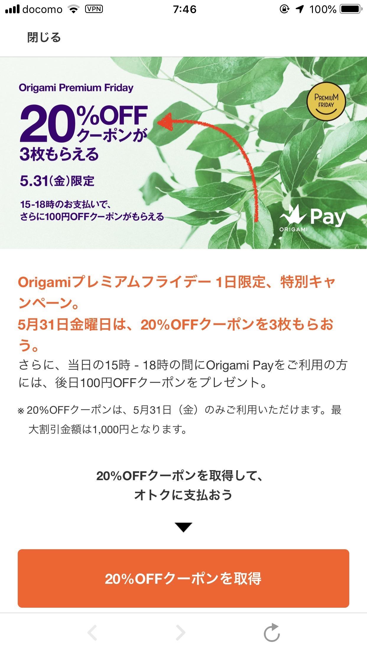 【5/31限定】「オリガミペイ」が20%オフクーポンを3枚も配布!