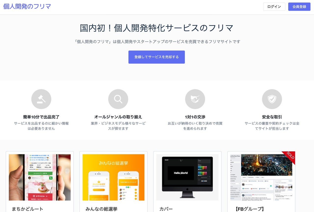 「個人開発のフリマ」個人開発のアプリやサービスを売買できるフリマサイト