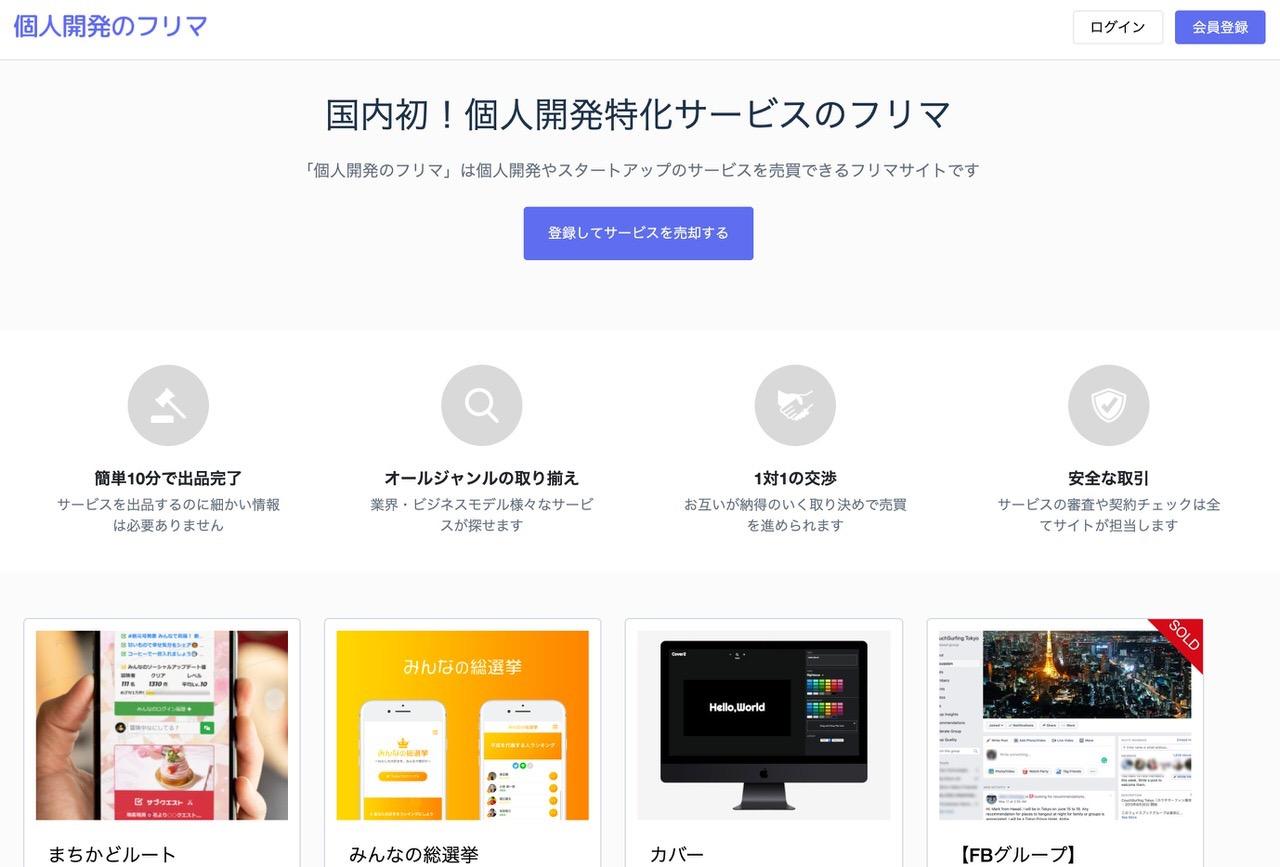 「個人開発のフリマ」個人開発のアプリやサービスを売買できるフリマサイト