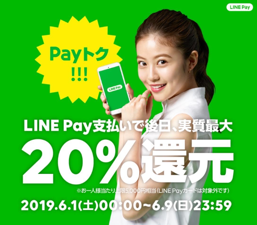 【LINE Pay】最大20%ポイント還元となる「Payトク」開始(6/9まで)