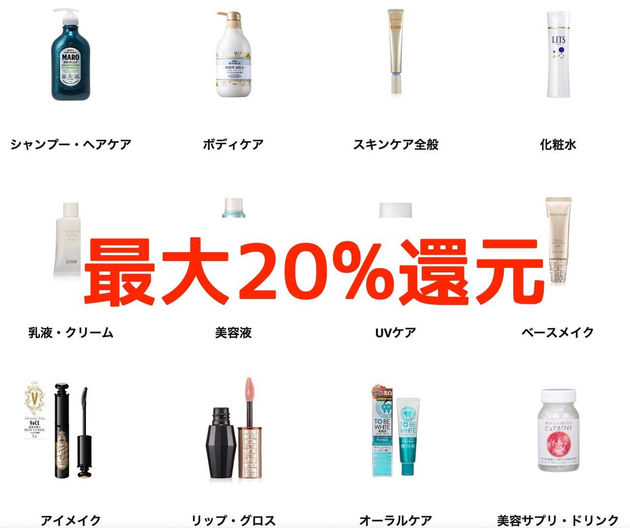【最大20%ポイント還元】資生堂、カネボウ、コーセーなど化粧品がAmazonタイムセール祭りでお買い得に【プライム会員限定】
