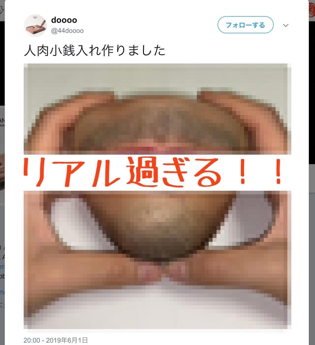 【閲覧注意】男性の口元がそのまま切り取られたような「人肉小銭入れ」が怖い
