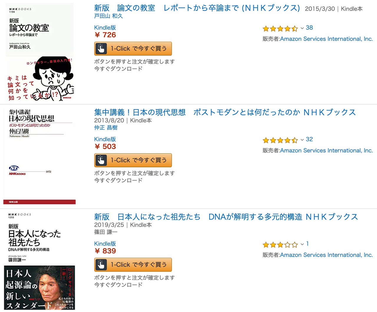 【Kindleセール】論文の教室、日本人になった祖先たち、図説 日本のメディアなど「NHKブックス」フェア開催中(6/6まで)