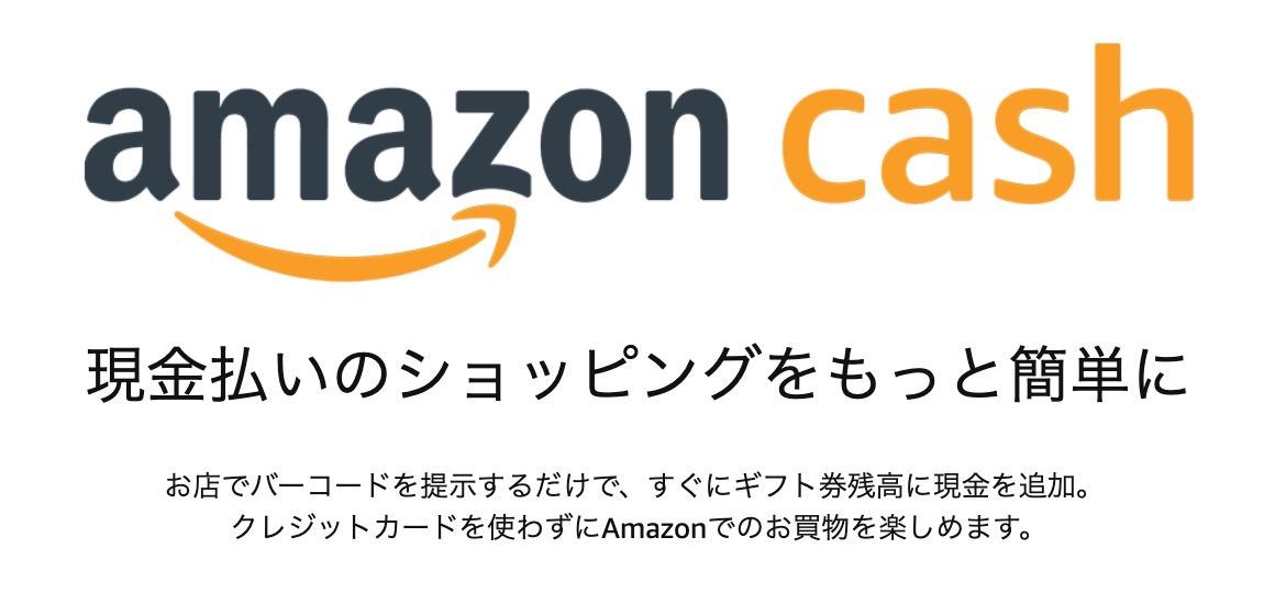 コンビニやドラッグストアでチャージできる「Amazon Cash」利用開始 〜3,000円で500円クーポンが貰えるキャンペーン実施