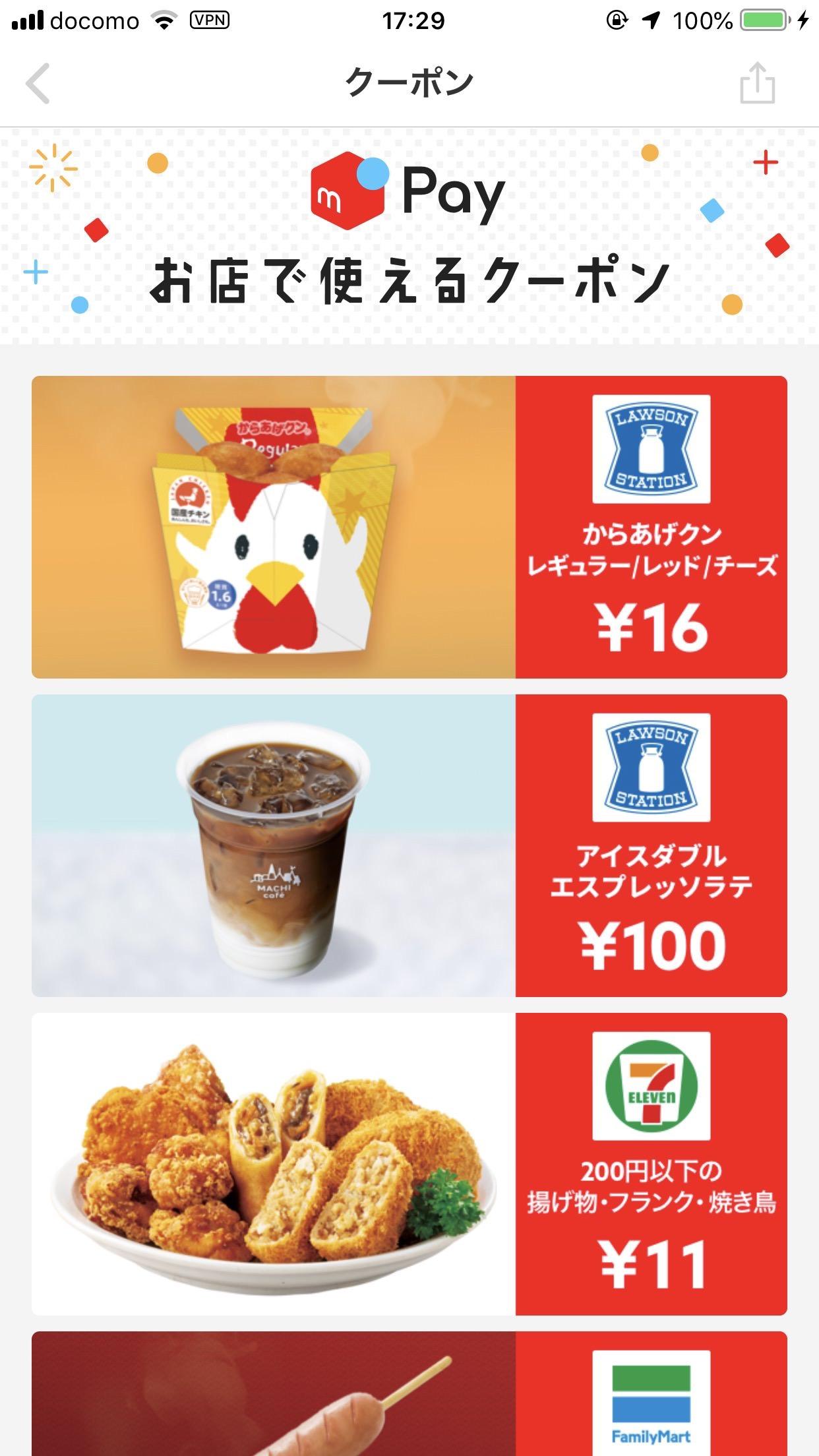 「メルペイ」ローソン・ファミマ・セブンイレブンで使えるクーポンを配布(からあげクン16円・ファミチキ11円など)