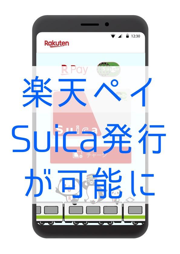 【楽天ペイ】アプリでSuica発行・チャージが可能に 〜2020年春より