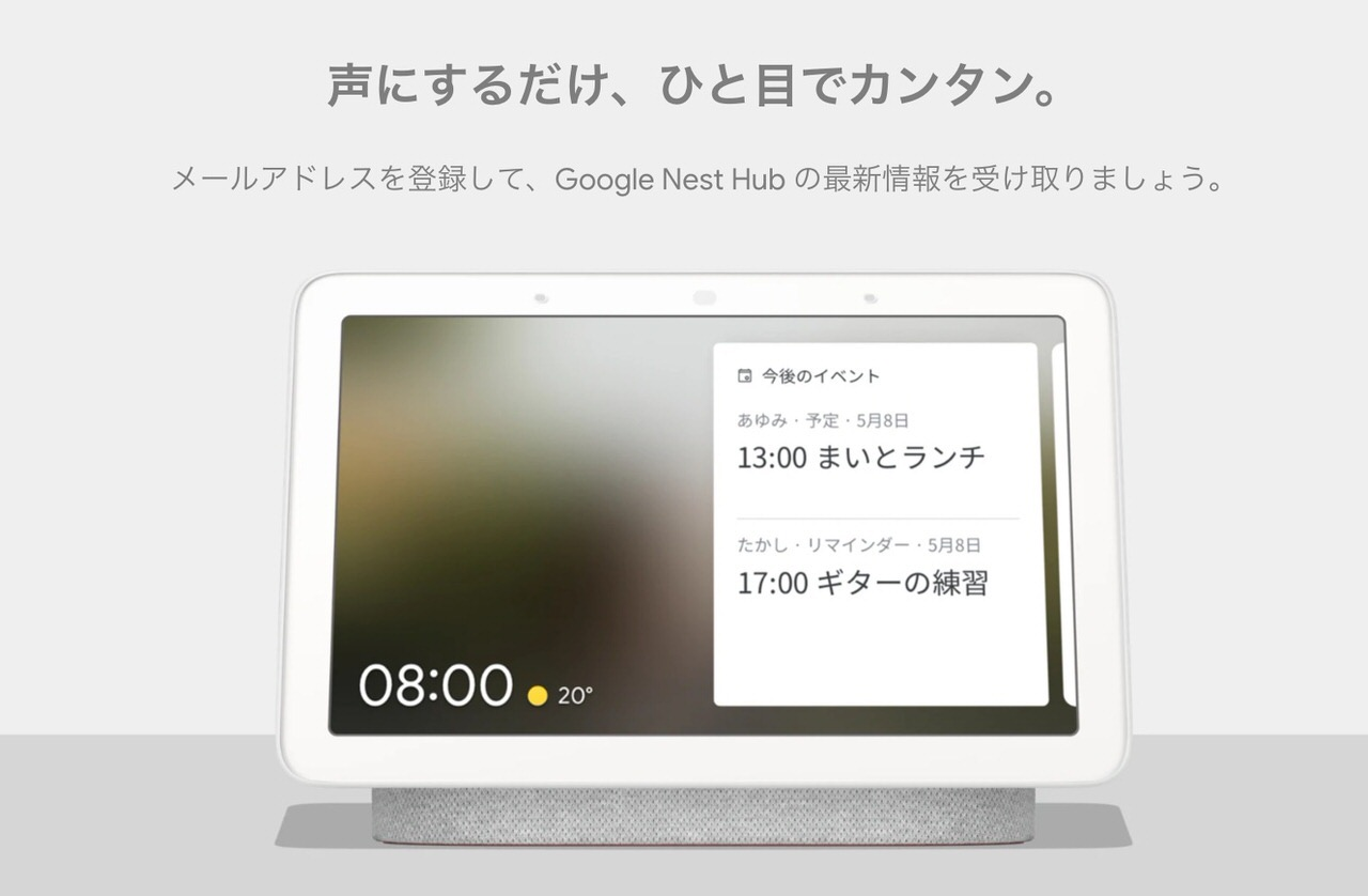 「Google Nest Hub」Googleの7インチスマートディスプレイが日本で発売