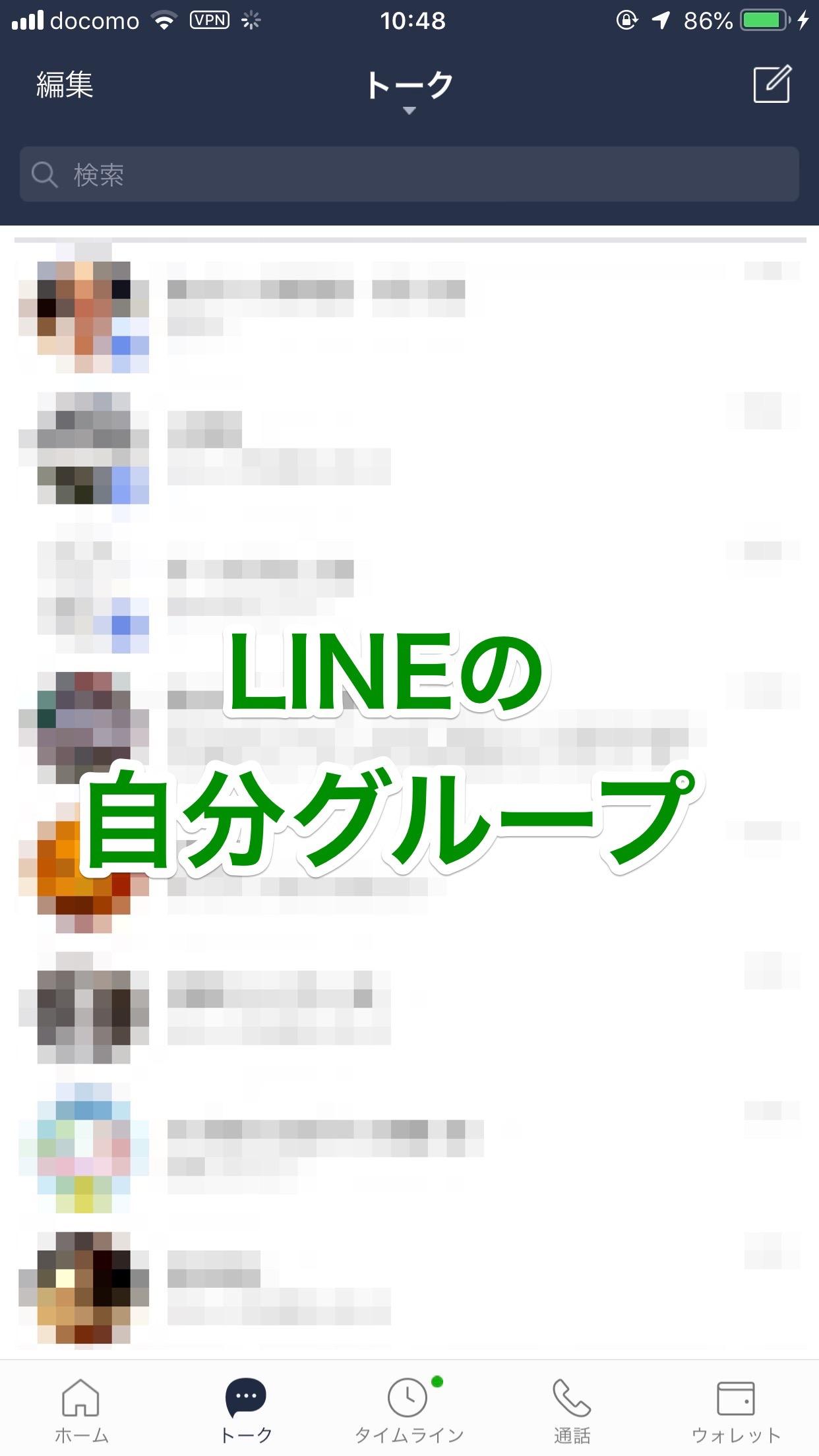 LINE「自分グループ」