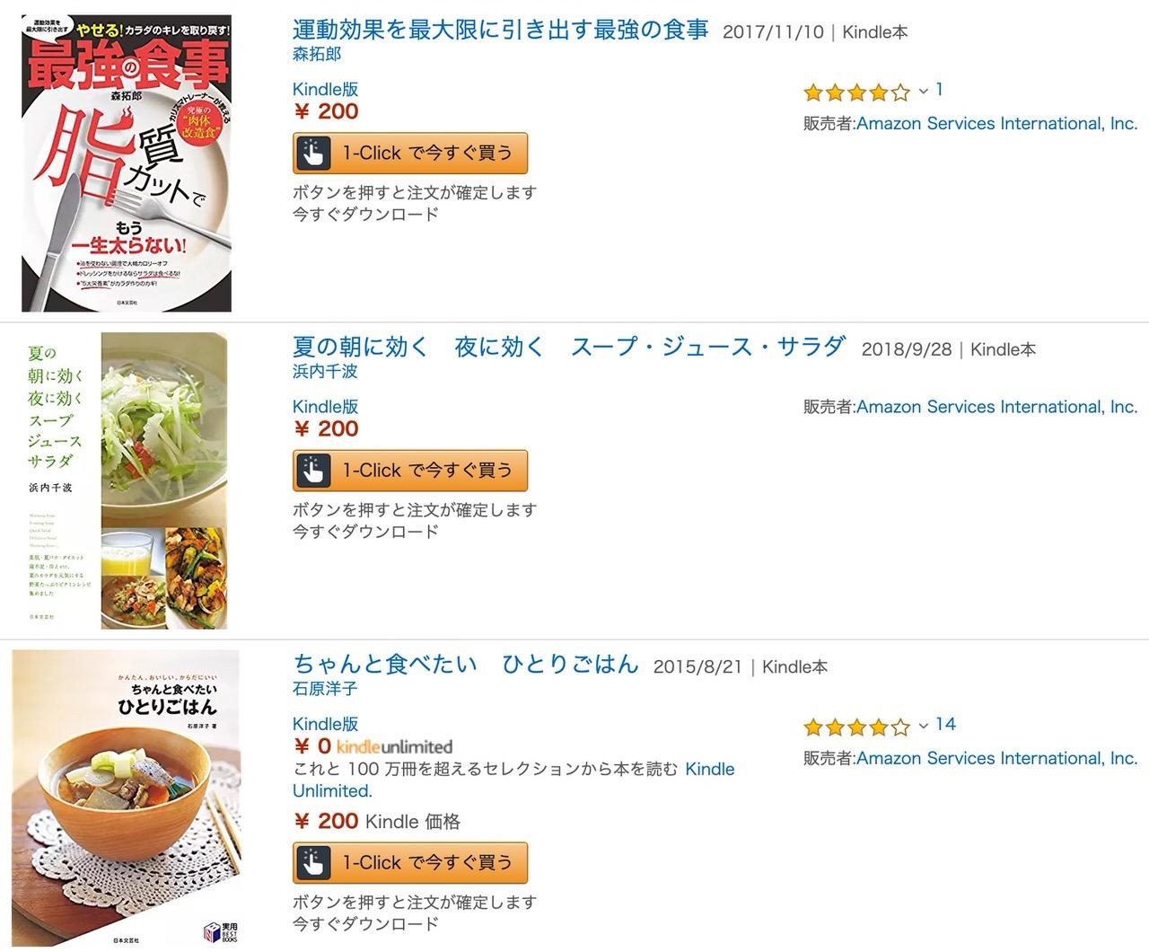 【Kindleセール】200円均一!「かんたん!おいしい!作りたい!毎日使えるレシピ本フェア」(6/20まで)