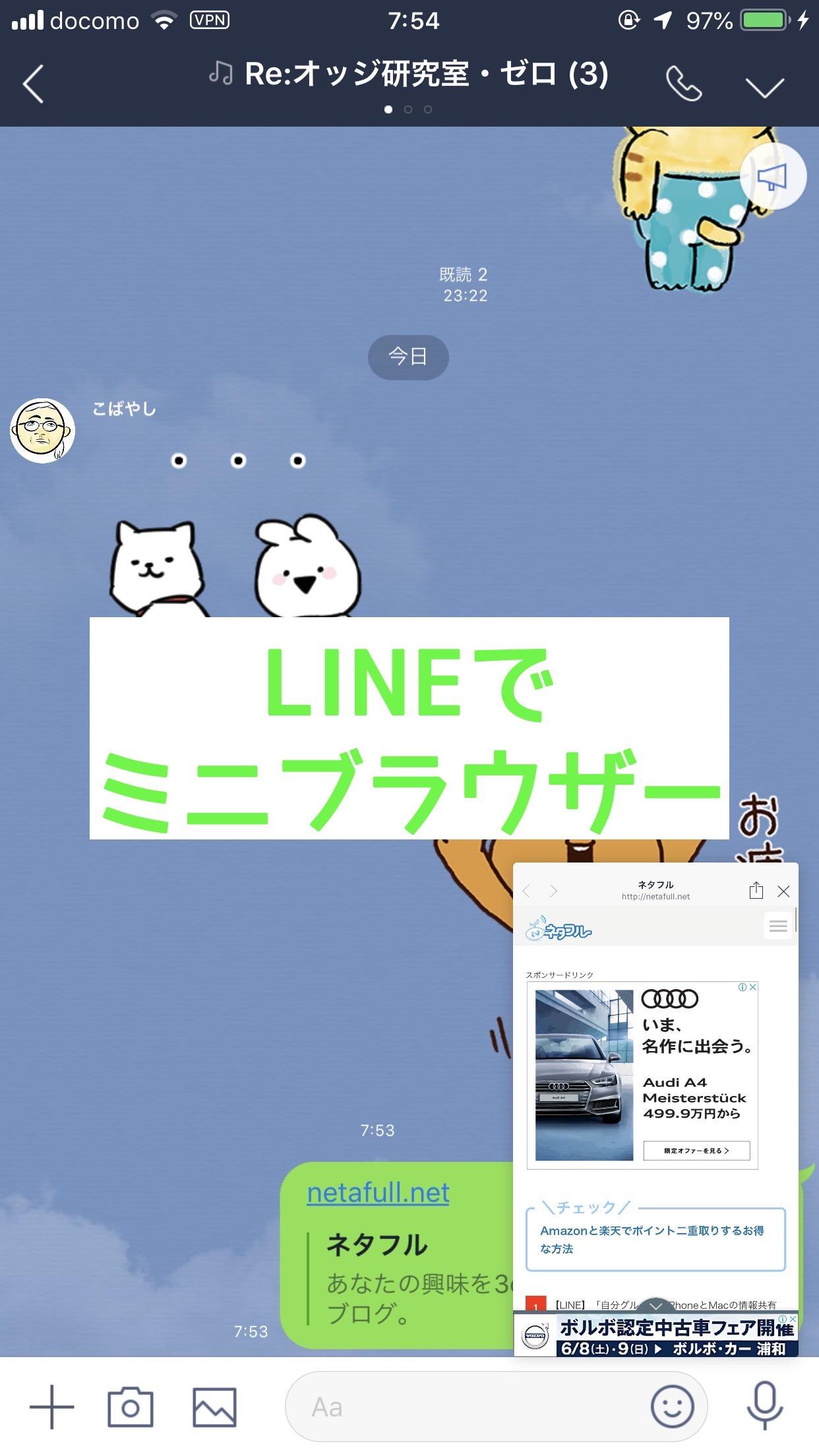 【LINEラボ】「LINE」のトーク画面でミニブラウザーが利用可能に
