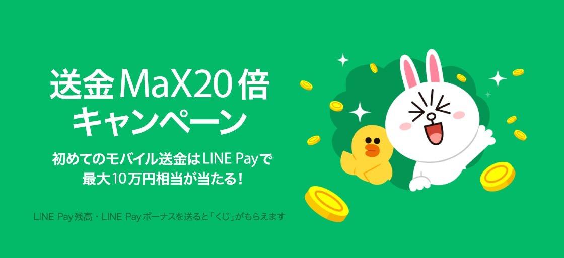 【LINE Pay】最大10万円を山分けできる「送金MaX20倍キャンペーン」