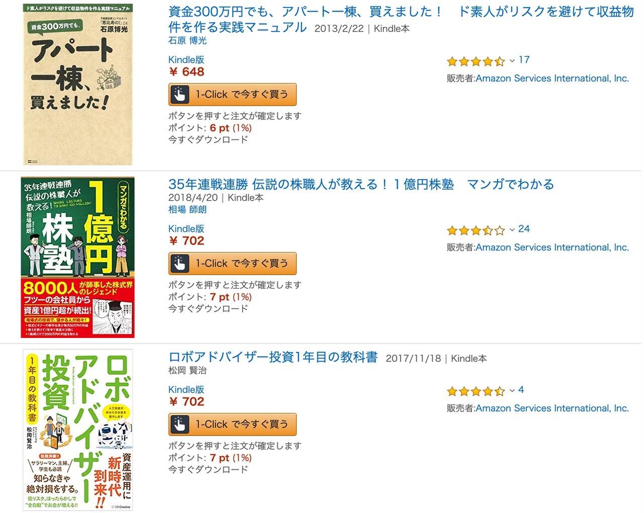 【Kindleセール】よく考えようお金は大事だよ「お金の本フェア」(6/20まで)