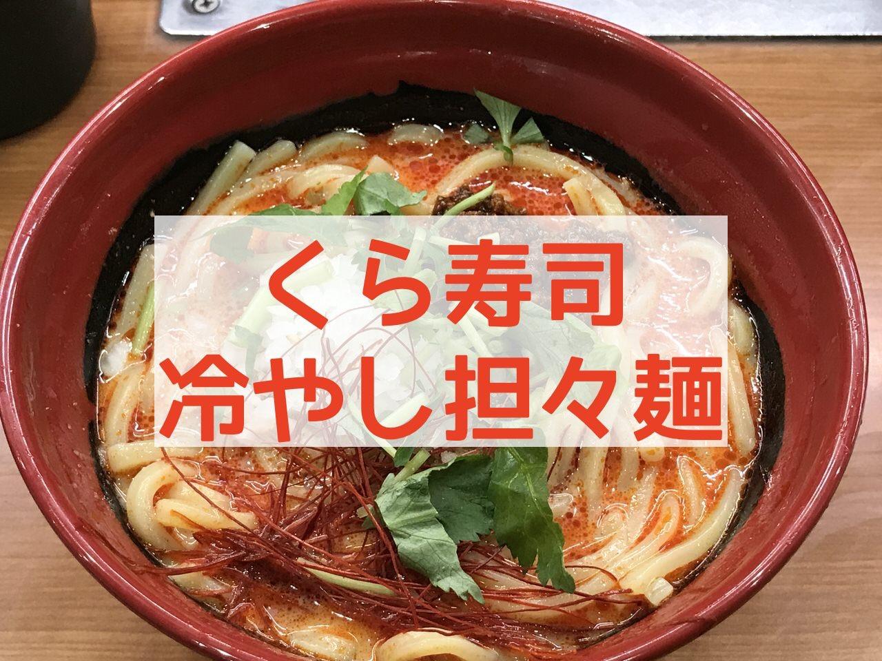 くら寿司の夏メニュー「冷やし担々麺」うまい?まずい?食べてみた!