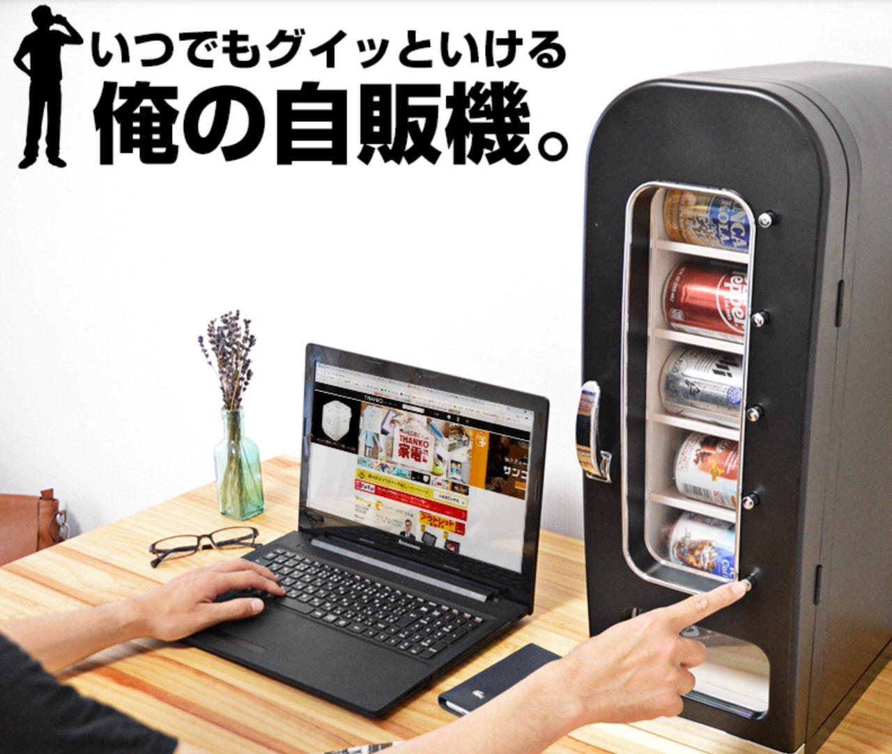部屋に置ける自動販売機スタイルの保冷庫「俺の自販機」