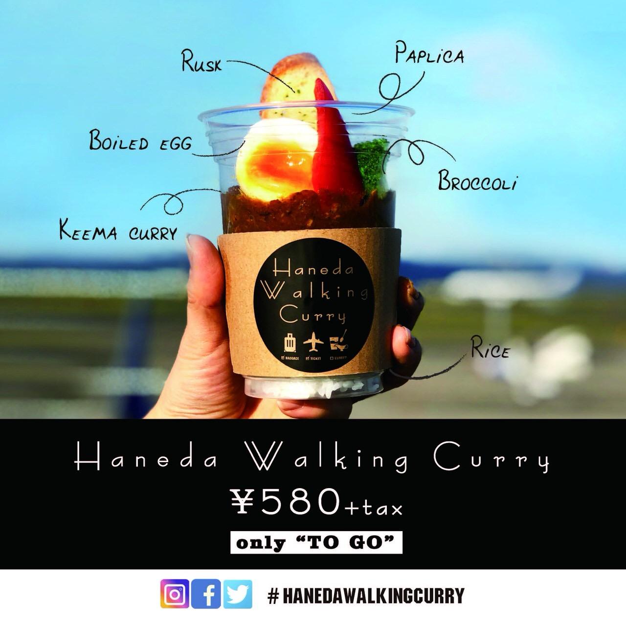 羽田空港でのみテイクアウトできるカップで食べるカレー「羽田ウォーキングカレー」