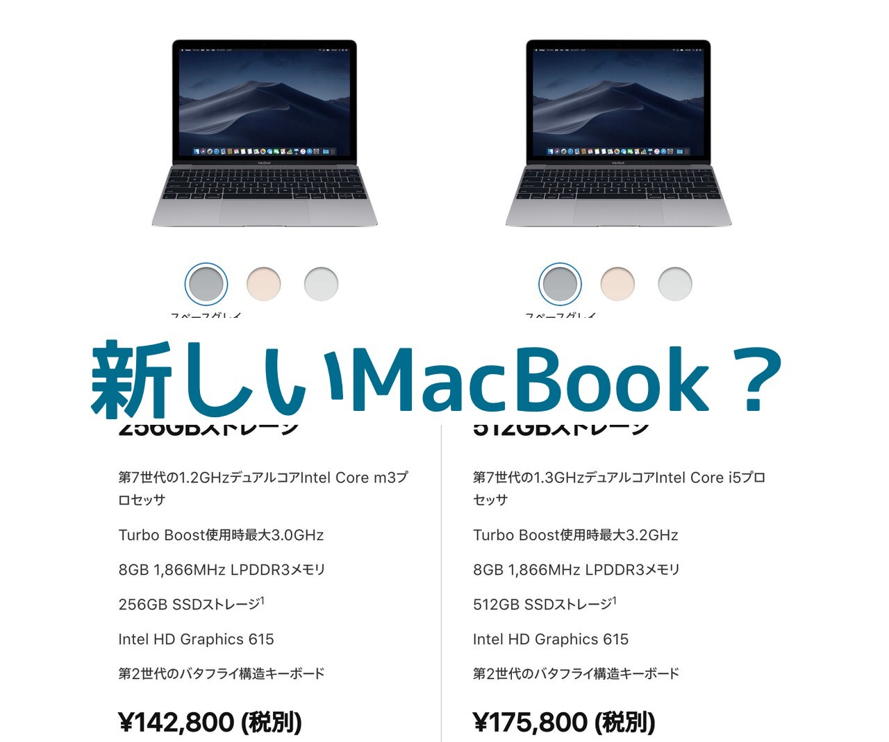 新しい「MacBook」か?ユーラシア経済委員会に未発表モデルが登録される