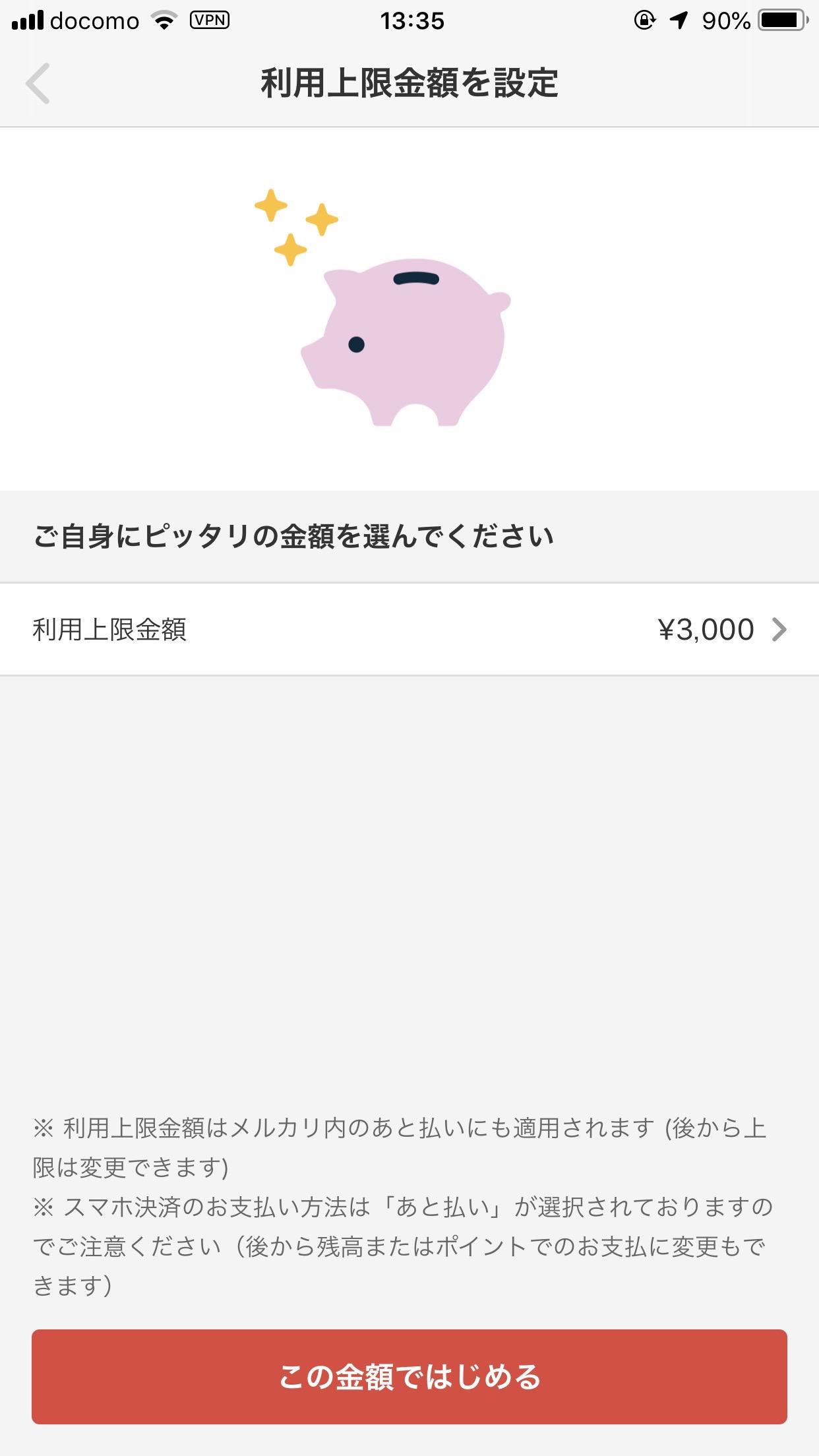 「メルペイあと払い」利用で最大70%還元「日本全国まるっと半額ポイント還元キャンペーン」 開催(6/30まで)