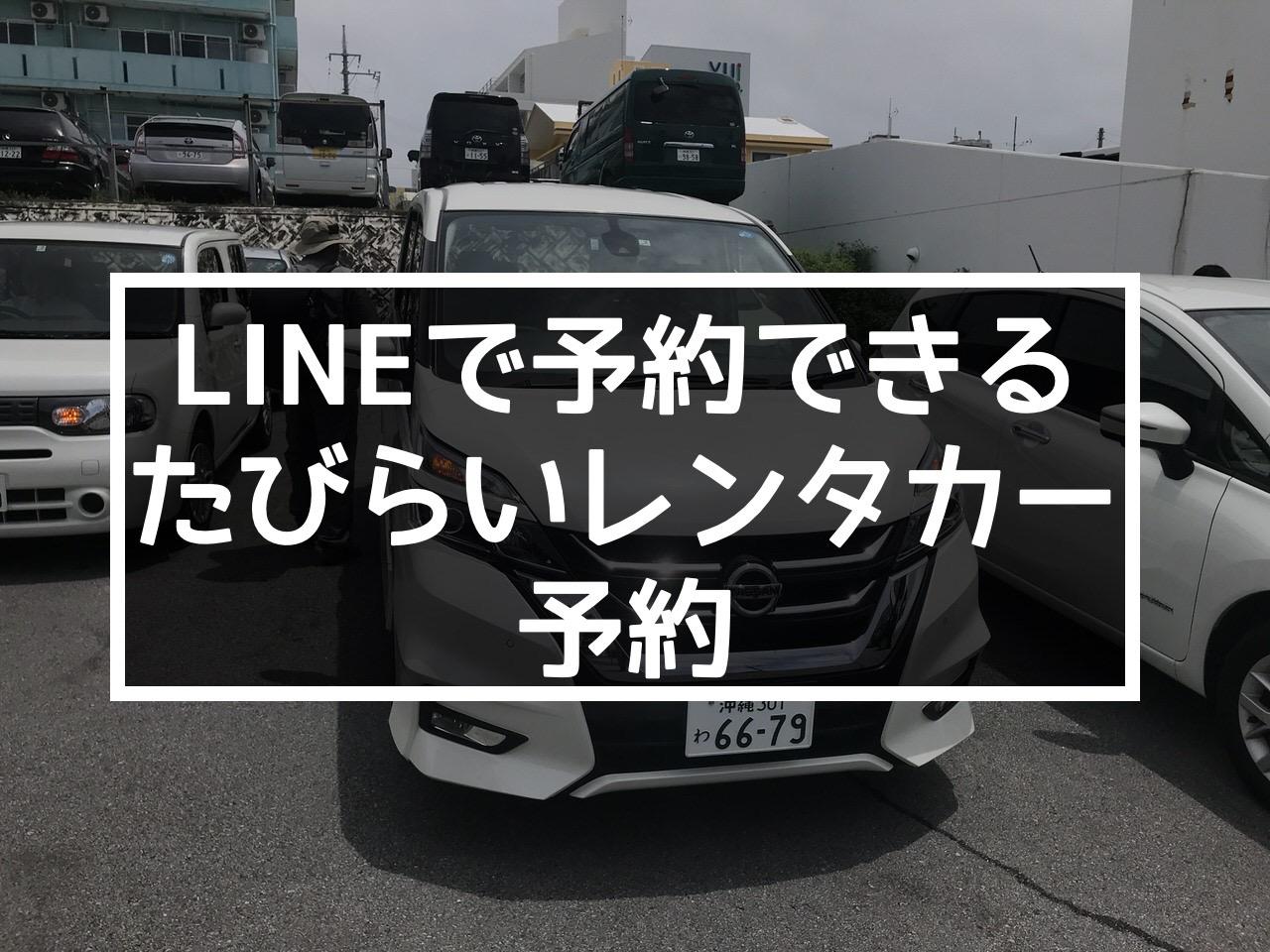 【PR】LINEで予約!沖縄で「たびらいレンタカー予約」でレンタカー予約したら安心感フルマックスだった話