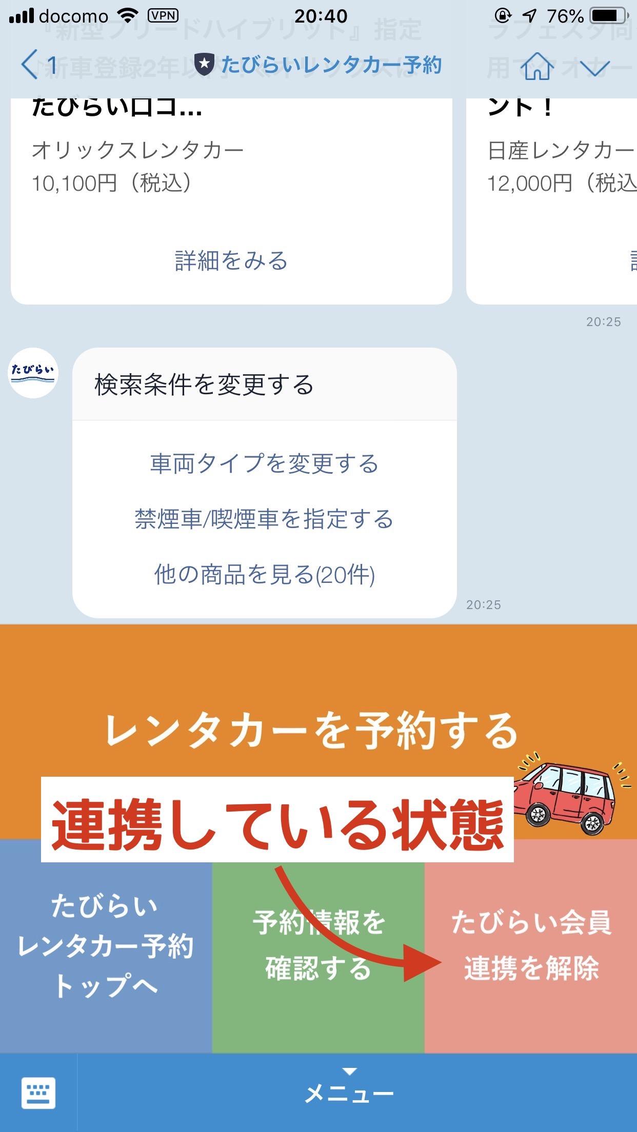 「たびらいレンタカー予約」2