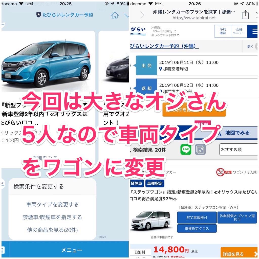 「たびらいレンタカー予約」4