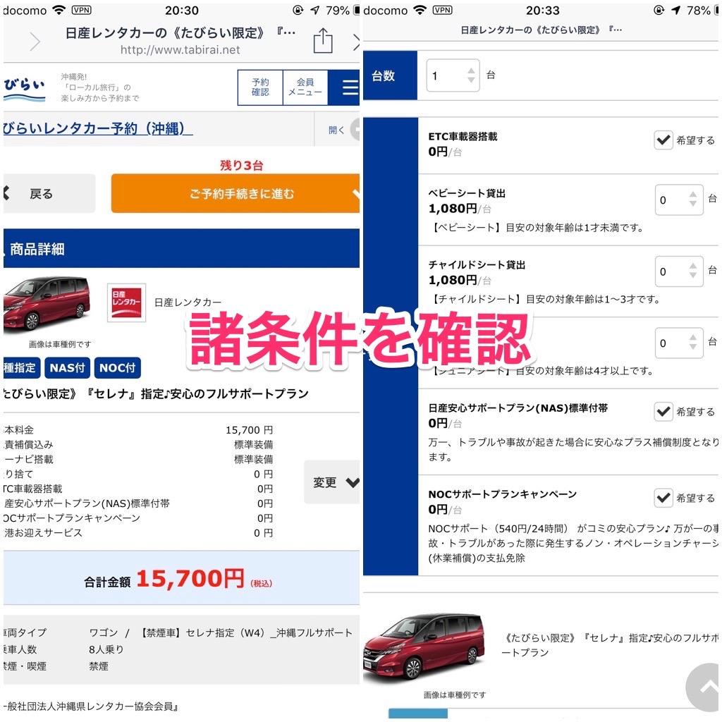「たびらいレンタカー予約」5