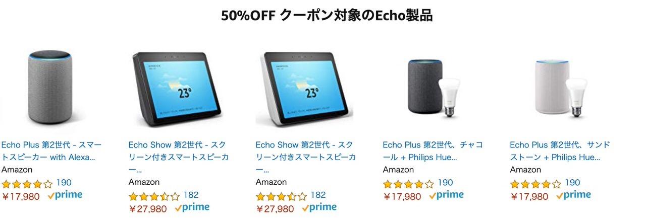 「Amazon Music Unlimited」への登録で対象のAmazon Echoシリーズが50%OFFキャンペーン